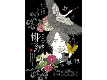 【中止】西瓜糖 第8回公演『刺繍』
