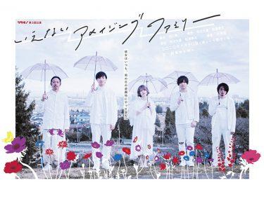【延期】シタチノ 第3回公演『いえないアメイジングファミリー』