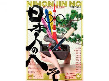 【中止】虚構の劇団 第15回公演(活動休止公演)『日本人のへそ』