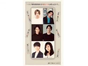【延期】オムイズム vol.4『バスタ新宿発青森行き夜行バスは殺人ばかり』