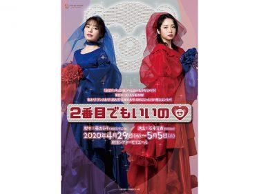 【延期】リトル堂プロデュースVol.2『2番目でもいいの♡』