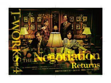 【中止】T-works #4『 THE Negotiation:Returns』