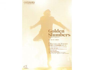【中止】コンドルズ 埼玉公演2020新作 『Golden Slumbers-ゴールデン・スランバー』