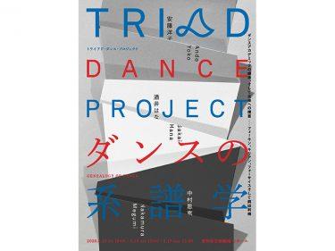 【中止】TRIAD DANCE PROJECT 安藤洋子×酒井はな×中村恩恵『ダンスの系譜学』