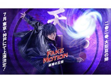 【延期】舞台『FAKE MOTION -卓球の王将-』