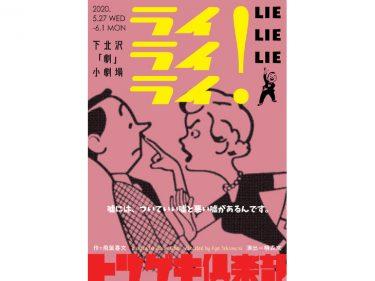 【延期】トツゲキ倶楽部『ライライライ!』