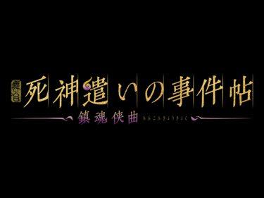 東映ムビ×ステ 舞台『死神遣いの事件帖 -鎮魂侠曲-』