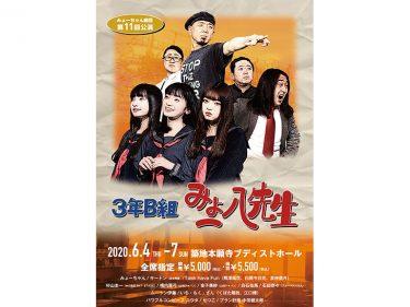 【中止】みょーちゃん劇団 第11回公演『3年B組 みょー八先生』