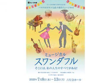 【中止】ミュージカル座  7月公演『スワンダフル』