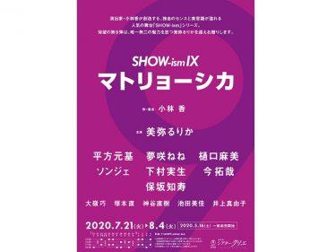 【中止】『SHOW-ismIX マトリョーシカ』