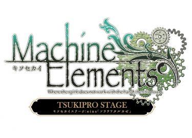 【中止】2.5次元ダンスライブ TSUKIPRO STAGE キソセカイステージ:eins『ソラヲワタルカゼ』