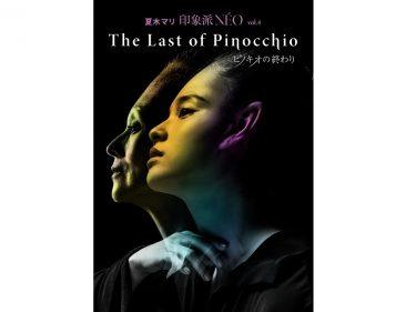 【中止】印象派 NÉO vol.4『The Last of Pinocchio ピノキオの終わり』