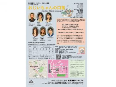 東京演劇アンサンブル こどもの劇場 入江洋佑追悼公演『おじいちゃんの口笛』