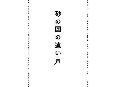 【中止】劇壇ガルバ 第2回公演『砂の国の遠い声』