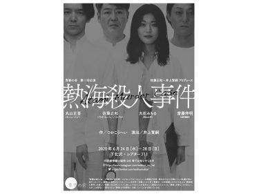 【延期】青春の会 第一回公演『熱海殺人事件』
