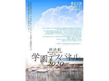 朗読劇『学園デスパネル2020』