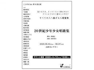 【中止】ことのはbox 第14回公演『20世紀少年少女唱歌集』