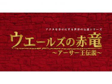 アナ伝vol.1『ウェールズの赤竜〜アーサー王伝説〜』