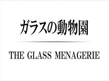 【中止】『ガラスの動物園』