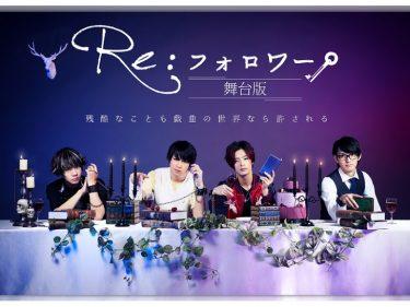【中止】舞台版『Re:フォロワー』