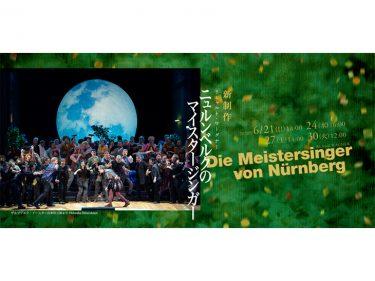 【中止】オペラ夏の祭典2019-20 Japan↔Tokyo↔World『ニュルンベルクのマイスタージンガー[新制作]』