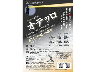【開催延期】アーリドラーテ歌劇団 第8回公演 ヴェルディ作曲『オテッロ』