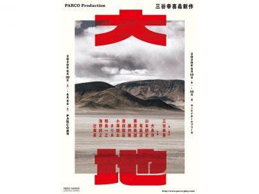 PARCO劇場オープニング・シリーズ 三谷幸喜三作品三ヶ月公演『大地』