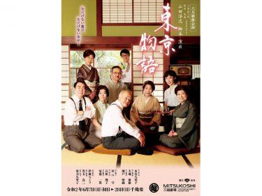 【中止】六月新派公演『東京物語』