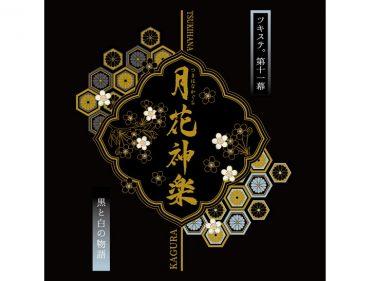 【中止】2.5次元ダンスライブ「ツキウタ。」ステージ 第11幕「月花神楽~黒と白の物語~」