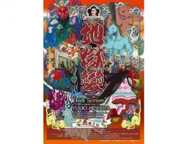 花組芝居 三島由紀夫没後五十年<プラス1>『地獄變』