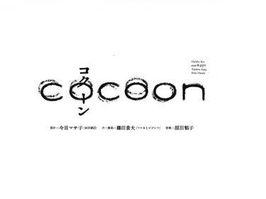 【中止】マームとジプシー『cocoon』