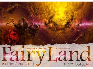 【中止】劇団虚幻癖 第13回本公演『Fairy Land』