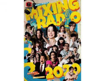劇団6番シード 第70回公演『ミキシングレディオ2020』