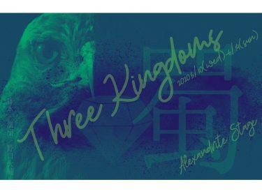 舞台『Three Kingdoms~蜀国編~』