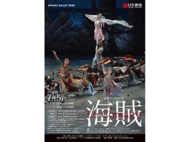 【公演中止】NISSAY BALLET 2020 谷桃子バレエ団『海賊』
