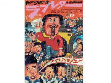 【延期】南河内万歳一座 創立40周年記念!『ラブレター』
