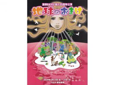 【延期】激弾BKYU 35周年公演『地球のおまけ』
