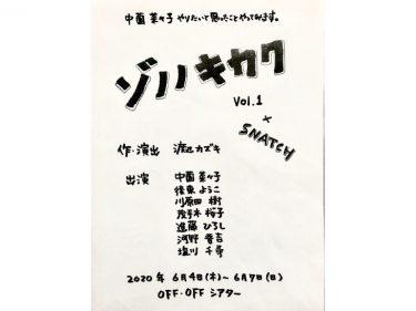 【延期】ゾノノキカクvol.1『パンドラの踊り』