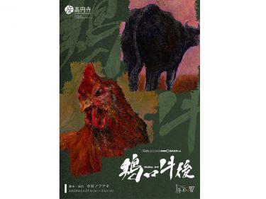 【中止】演劇座・高円寺 春の劇場05 日本劇作家協会プログラム『鶏口牛後』