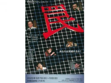 【中止】俳優座劇場プロデュースNo.110『罠』