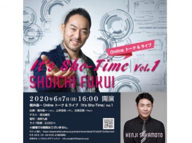 福井晶一 Online トーク&ライブ『It's Sho-Time』Vol.1