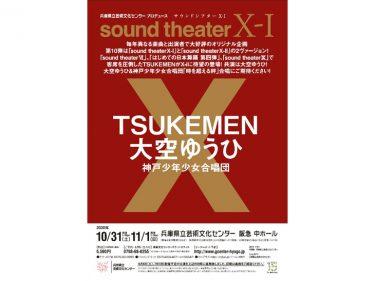 兵庫県立芸術文化センタープロデュース『sound theaterX‐I』