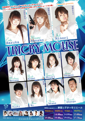 【延期】θrecords presents『TRICKY MOUSE』