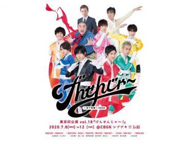 東京印公演 vol.18『げんせんじゃ~!』~宝や旅館~2020
