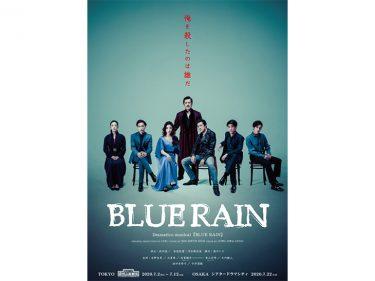 Dramatico-musical『BLUE RAIN』