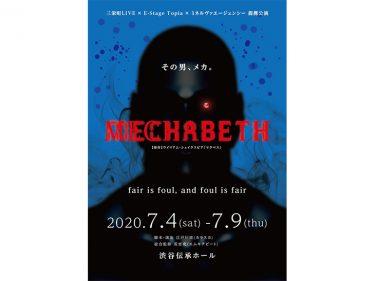 三栄町 LIVE × E-Stage Topia × ミネルヴァエージェンシー 提携公演『MECHABETH』