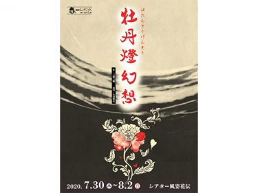 劇団しゃれこうべ 第4回本公演『牡丹燈幻想』