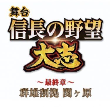 【中止】舞台『信長の野望·大志 ~最終章~ 群雄割拠 関ヶ原』