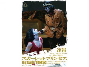 【中止】Tokyo Tokyo Festival 2020年 ラドゥ・スタンカ劇場 『スカーレット・プリンセス』(ルーマニア語上演・日本語・英語字幕あり)
