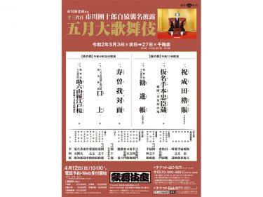 【延期】市川海老蔵改め 十三代目市川團十郎白猿襲名披露 五月大歌舞伎